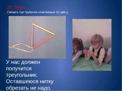 2) Этап: Связать три трубочки сочетаемые по цвету. У нас должен получится тре...