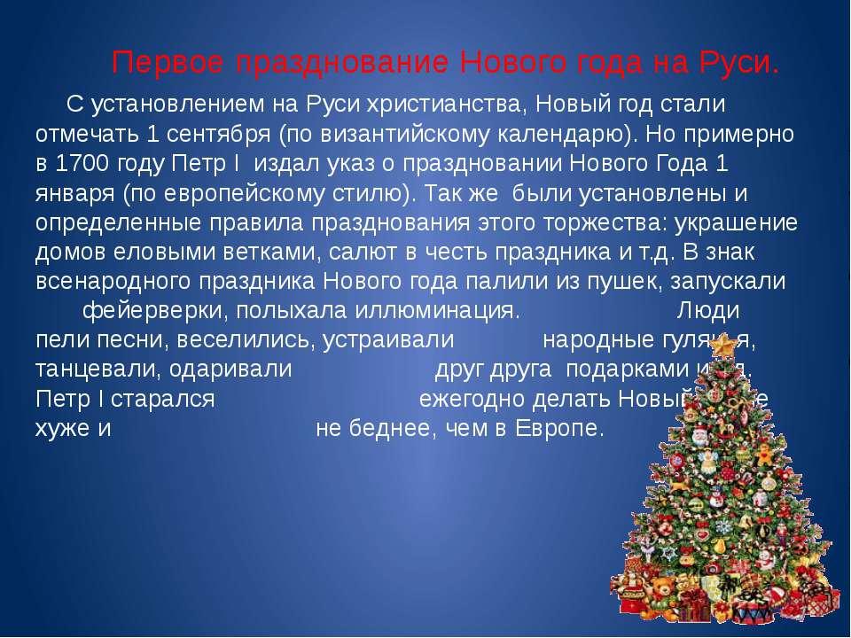 Первое празднование Нового года на Руси. С установлением на Руси христианства...