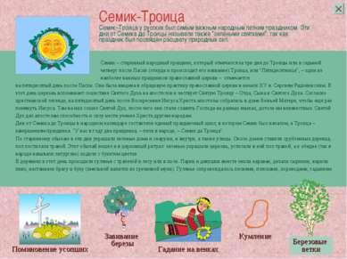 Семик–Троица у русских был самым важным народным летним праздником. Эти дни о...