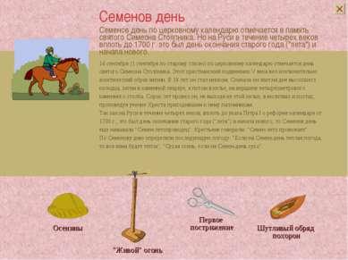 Семенов день по церковному календарю отмечается в память святого Симеона Стол...