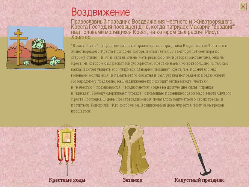 Православный праздник Воздвижения Честного иЖивотворящего Креста Господня по...
