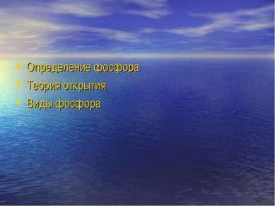 Определение фосфора Теория открытия Виды фосфора