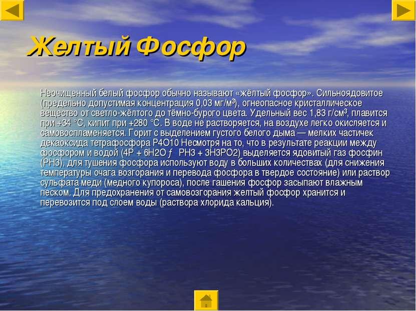 Желтый Фосфор Неочищенный белый фосфор обычно называют «жёлтый фосфор». Сильн...