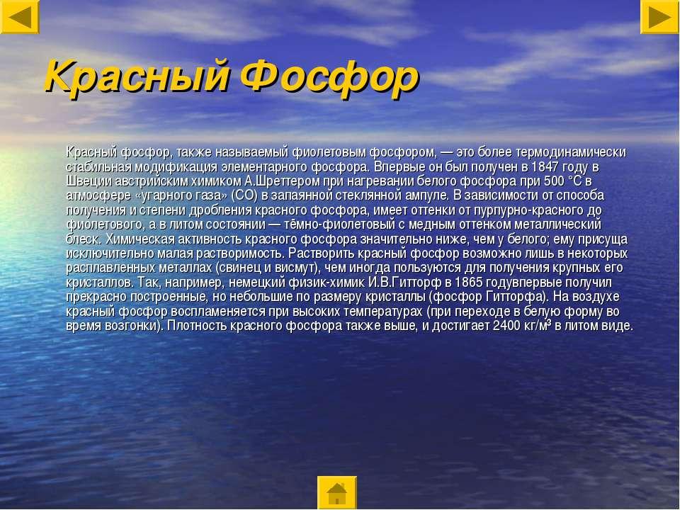 Красный Фосфор Красный фосфор, также называемый фиолетовым фосфором, — это бо...