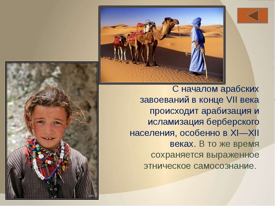 Эфиопы Малагасийцы п-ов Сомали о.Мадагаскар Более светлая, но с красноватым о...