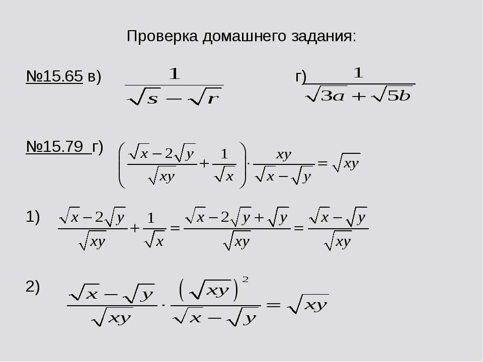 Проверка домашнего задания: №15.65 в) г) №15.79 г) 1) 2)