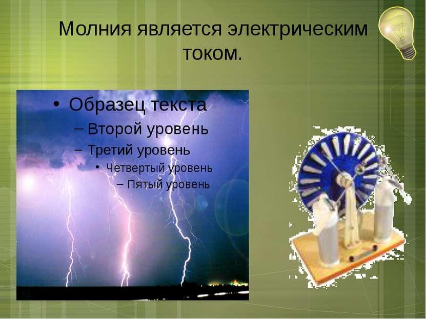Молния является электрическим током.