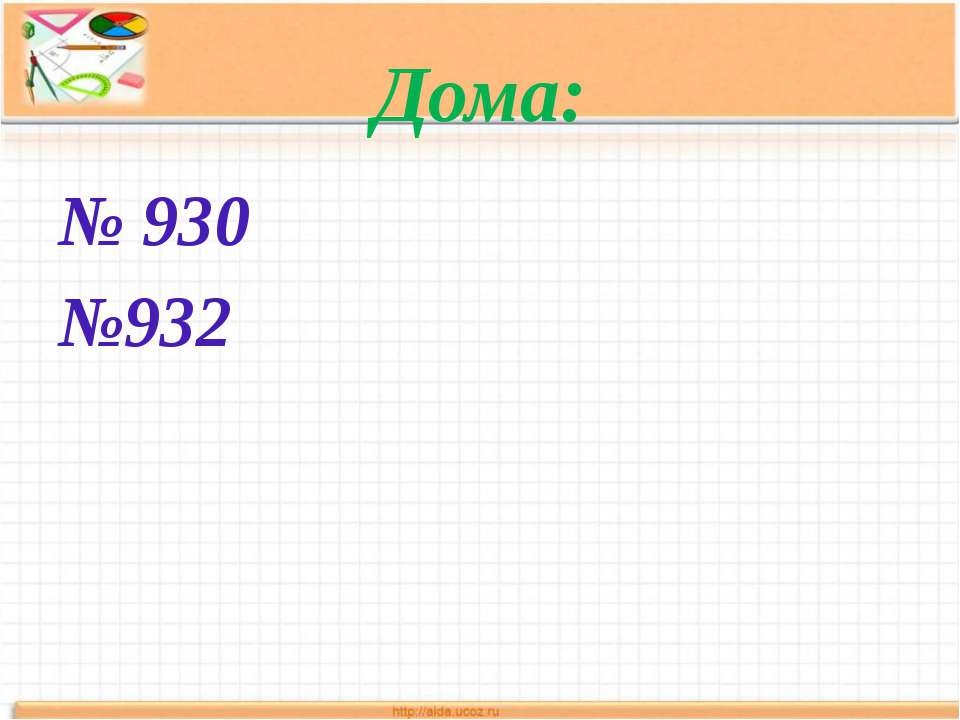 Дома: № 930 №932