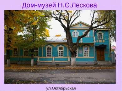 Дом-музей Н.С.Лескова ул.Октябрьская