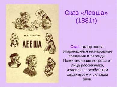 Сказ «Левша» (1881г) Сказ - жанр эпоса, опирающийся на народные предания и ле...