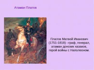 Атаман Платов Платов Матвей Иванович (1751-1818) –граф, генерал, атаман донск...