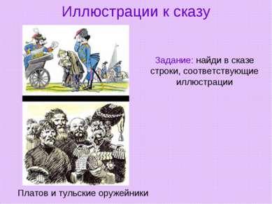Иллюстрации к сказу Платов и тульские оружейники Задание: найди в сказе строк...