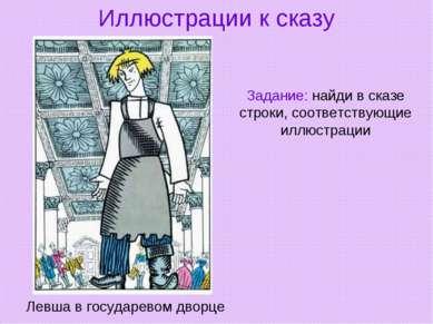 Иллюстрации к сказу Левша в государевом дворце Задание: найди в сказе строки,...