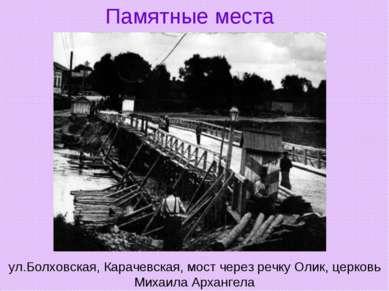 Памятные места ул.Болховская, Карачевская, мост через речку Олик, церковь Мих...