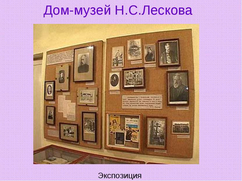 Дом-музей Н.С.Лескова Экспозиция