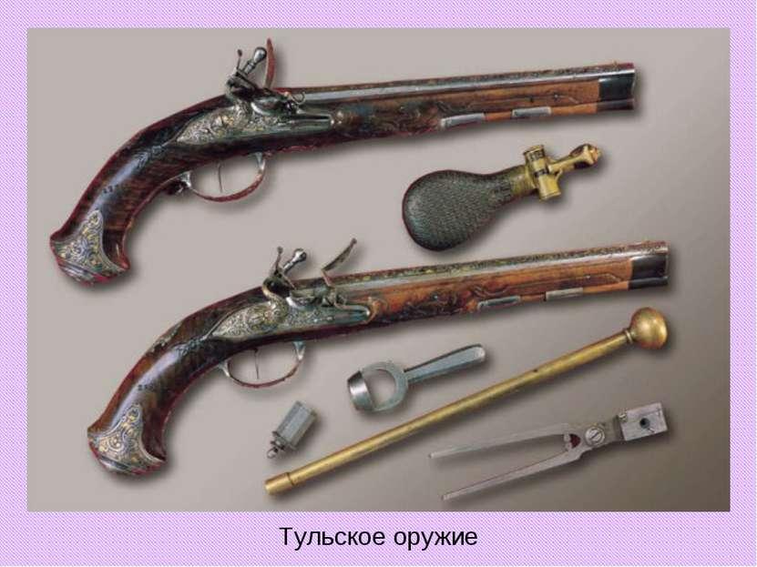 Тульское оружие