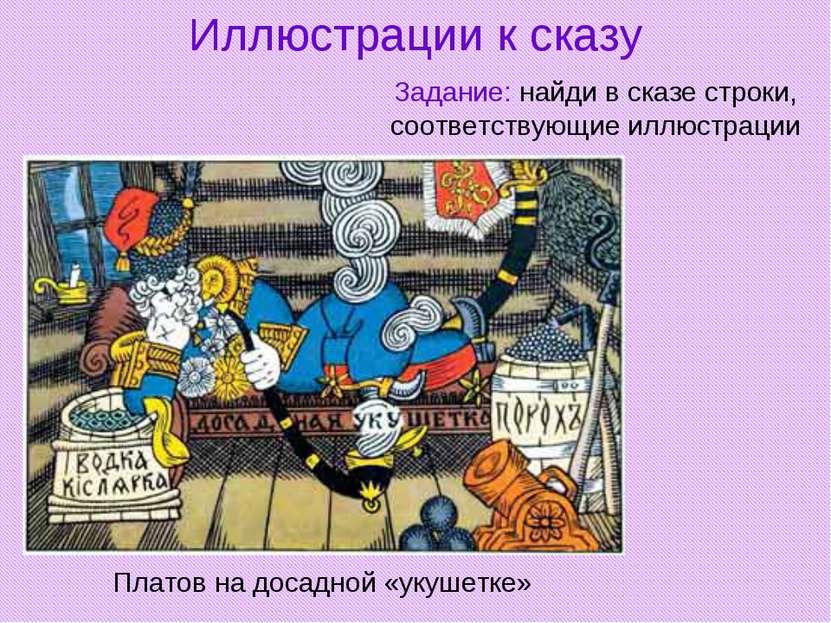 Иллюстрации к сказу Платов на досадной «укушетке» Задание: найди в сказе стро...