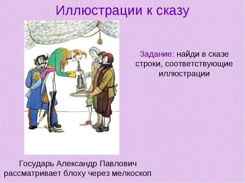 Иллюстрации к сказу Государь Александр Павлович рассматривает блоху через мел...