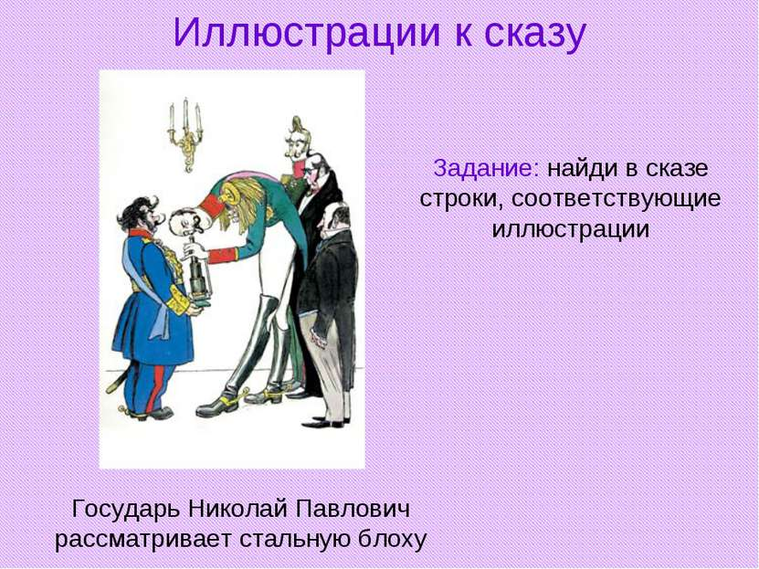 Иллюстрации к сказу Государь Николай Павлович рассматривает стальную блоху За...