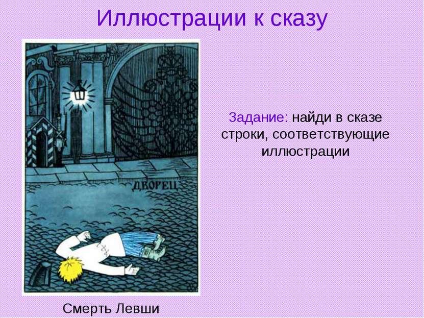 Иллюстрации к сказу Смерть Левши Задание: найди в сказе строки, соответствующ...