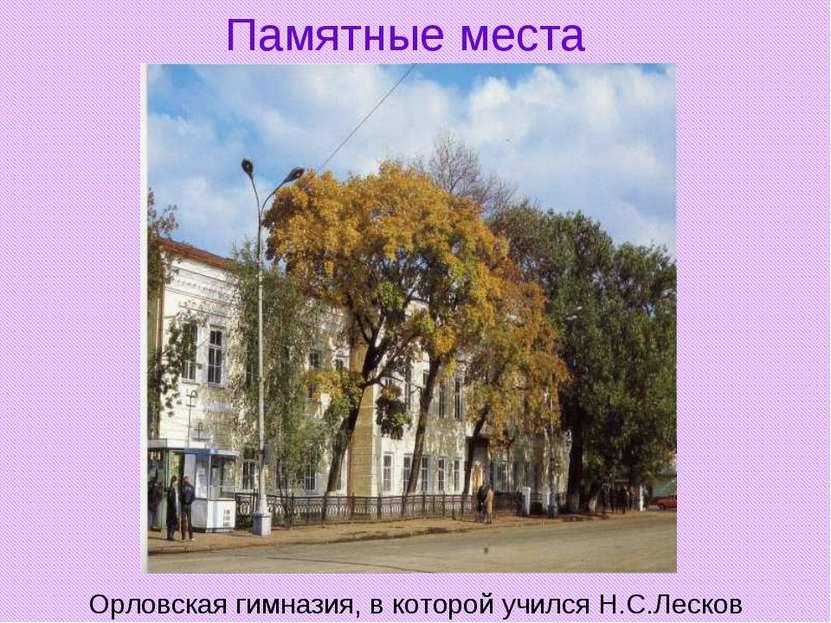 Памятные места Орловская гимназия, в которой учился Н.С.Лесков