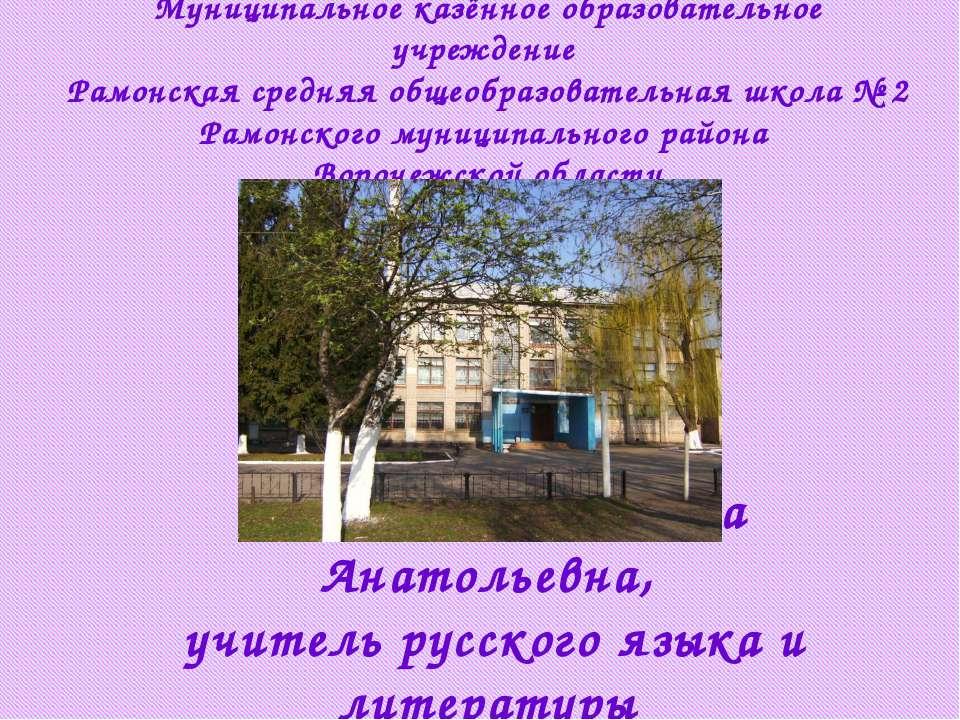 Шепеленко Татьяна Анатольевна, учитель русского языка и литературы Персональн...