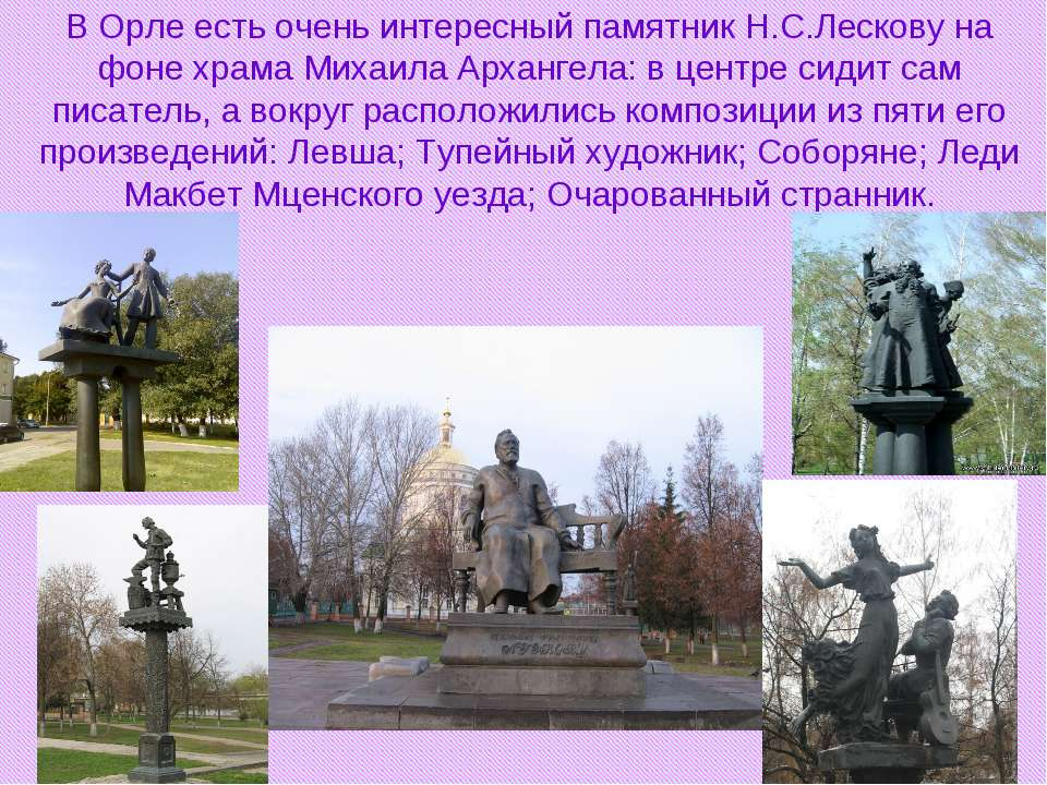 В Орле есть очень интересный памятник Н.С.Лескову на фоне храма Михаила Архан...