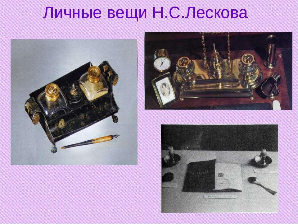 Личные вещи Н.С.Лескова