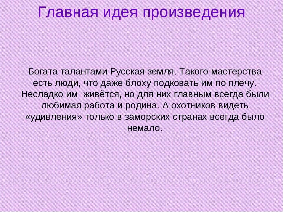 Главная идея произведения Богата талантами Русская земля. Такого мастерства е...