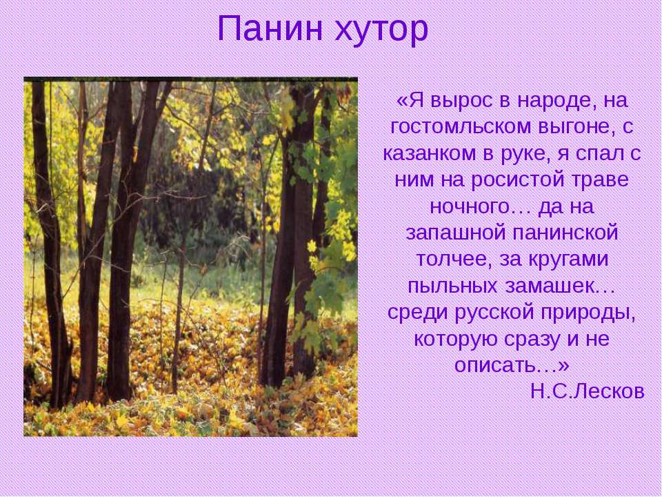 Панин хутор «Я вырос в народе, на гостомльском выгоне, с казанком в руке, я с...