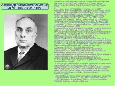 Несмеянов Александр Николаевич - советский химик-органик, академик АН СССР (1...