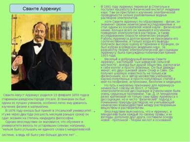 В 1881 году Аррениус переехал в Стокгольм и поступил на работу в Физический и...