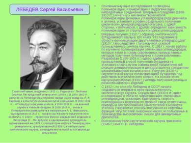 Советский химик, академик (с 1932 г.). Родился в г. Люблине. Окончил Петербур...