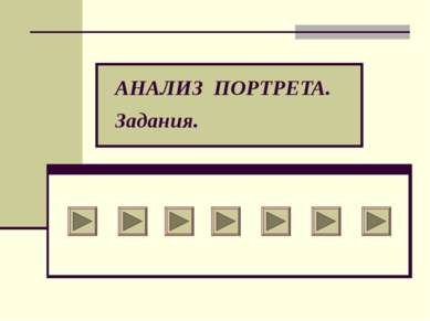 АНАЛИЗ ПОРТРЕТА. Задания.