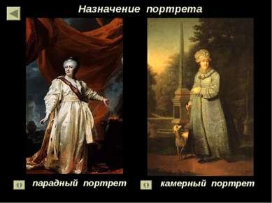 Назначение портрета парадный портрет камерный портрет