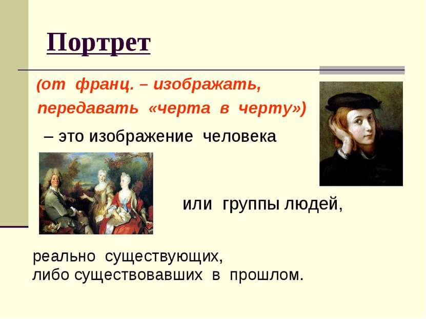 Портрет (от франц. – изображать, передавать «черта в черту») – это изображени...