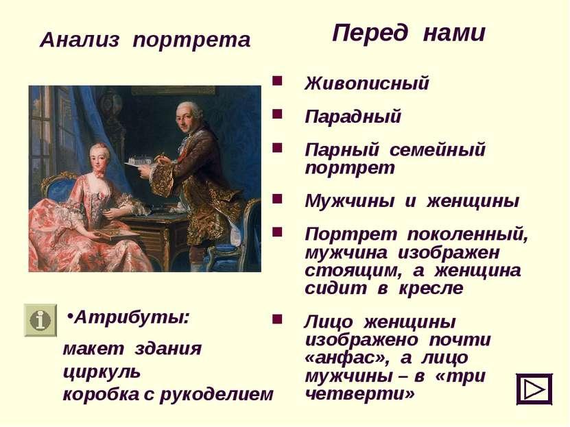 Анализ портрета Перед нами Живописный Парадный Парный семейный портрет Мужчин...