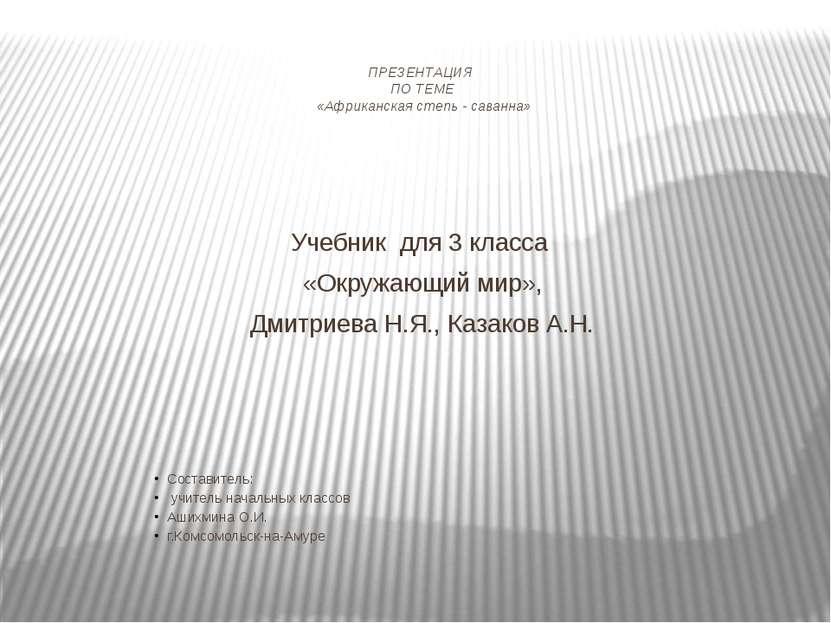 ПРЕЗЕНТАЦИЯ ПО ТЕМЕ «Африканская степь - саванна» Учебник для 3 класса «Окруж...