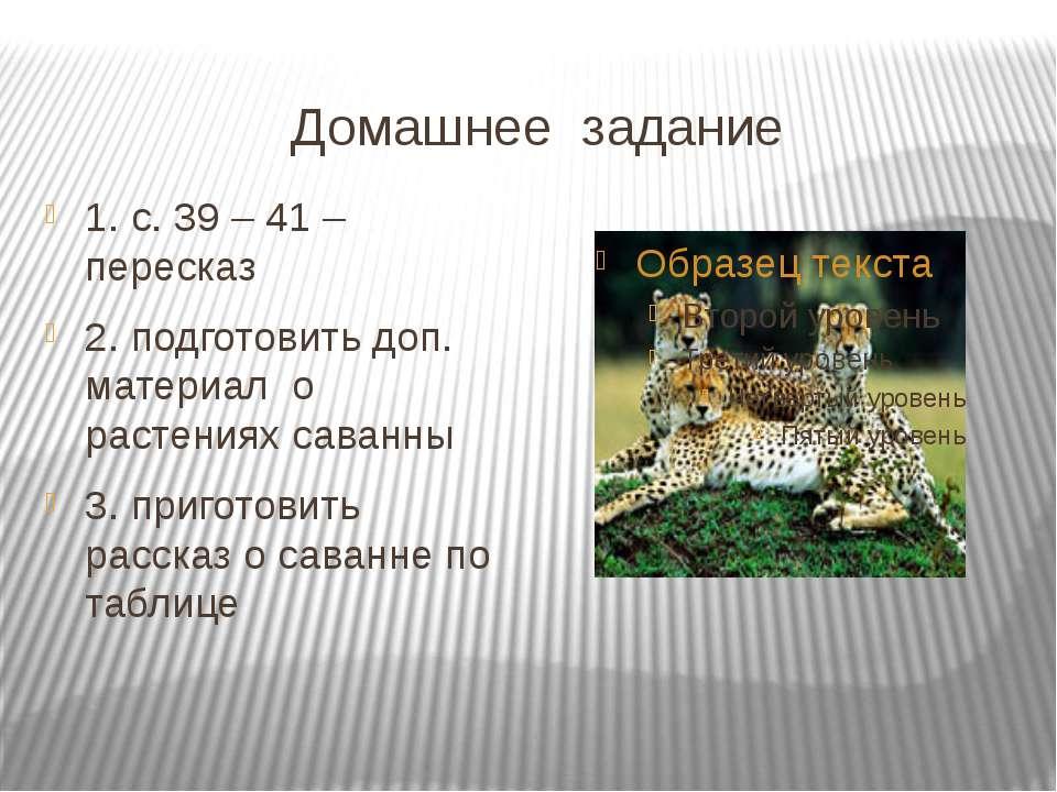 Домашнее задание 1. с. 39 – 41 –пересказ 2. подготовить доп. материал о расте...