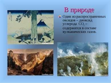 Один из распространенных оксидов – диоксид углерода CO2 – содержится в состав...
