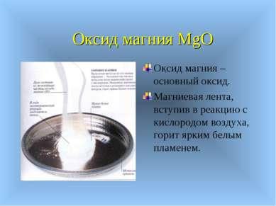 Оксид магния MgO Оксид магния – основный оксид. Магниевая лента, вступив в ре...