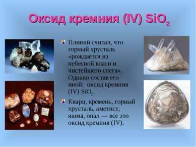 Оксид кремния (IV) SiO2 Плиний считал, что горный хрусталь «рождается из небе...