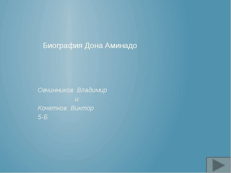Биография Дона Аминадо Овчинников Владимир и Кочетков Виктор 5-Б