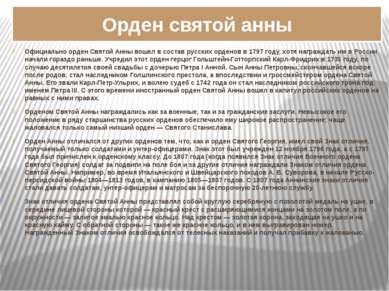 Орден святой анны Официально орден Святой Анны вошел в состав русских орденов...