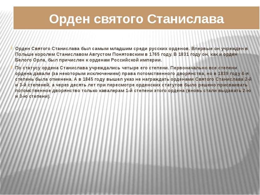 Орден святого Станислава Орден Святого Станислава был самым младшим среди рус...