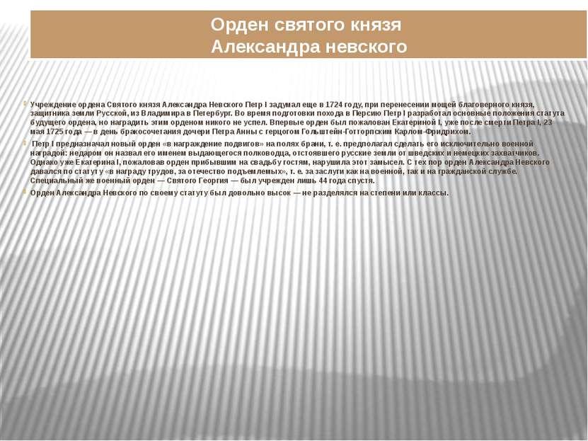 Орден святого князя Александра невского Учреждение ордена Святого князя Алекс...