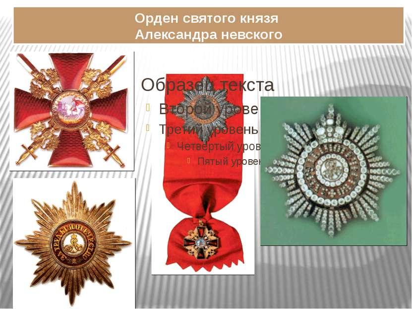 Орден святого князя Александра невского