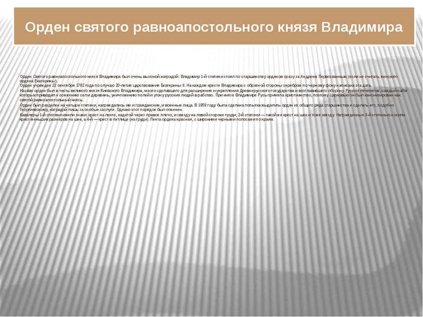 Орден святого равноапостольного князя Владимира Орден Святого равноапостольно...