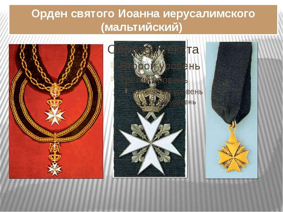 Орден святого Иоанна иерусалимского (мальтийский)