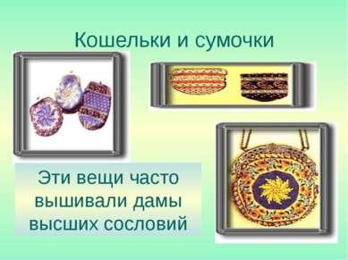 Кошельки и сумочки Эти вещи часто вышивали дамы высших сословий